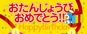 happybirthday-thumb-290xauto-452